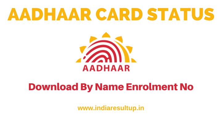 adhar card download by enrolment no